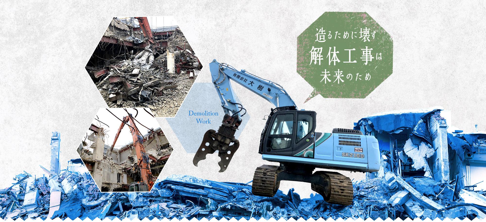 造るために壊す 解体工事は未来のため